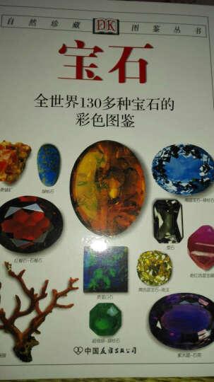 自然珍藏图鉴丛书:宝石 晒单图