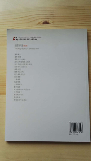 北京电影学院摄影专业系列教材:摄影构图(修订版) 晒单图