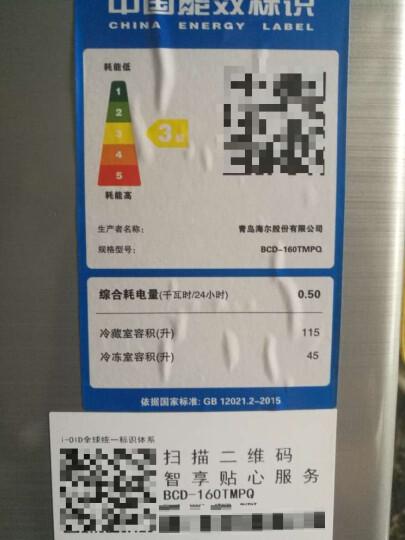 海尔(Haier)BCD-160TMPQ 160升 两门冰箱  冷冻速度快  经济实用两门冰箱 晒单图