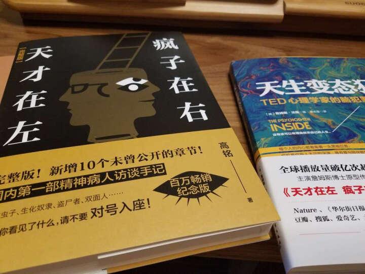 天生变态狂+天才在左 疯子在右(套装2册) 晒单图