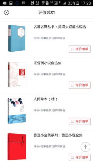 中国现当代文学作品选(下卷·1949-2007)(第3版·增补版)/高等学校文科教材 晒单图