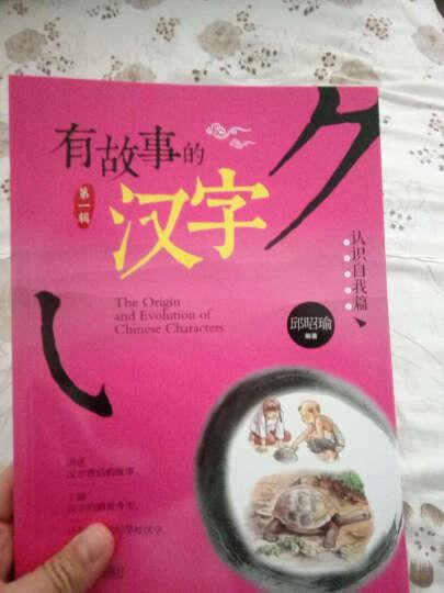 【正版包邮】有故事的汉字 第一辑 注音版全套3册走进生活篇+亲近自然篇汉字的故事 晒单图