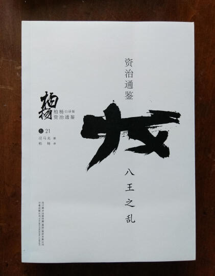柏杨白话版资治通鉴:八王之乱 晒单图