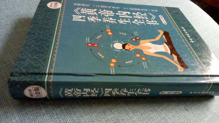 中国传统二十四节气(汉竹) 晒单图