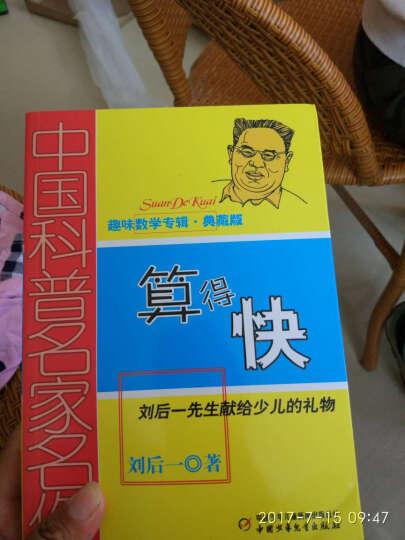 算得快(趣味数学专辑典藏版)/中国科普名家名作 晒单图