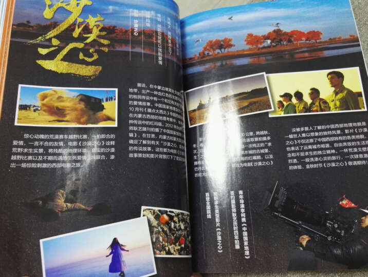 现货包邮 中国国家地理杂志 2016年10月单期 加厚特刊  杂志铺 晒单图