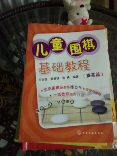 儿童围棋基础教程(套装共4册) 晒单图