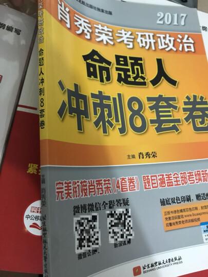 肖秀荣2017考研政治命题人冲刺8套卷 晒单图