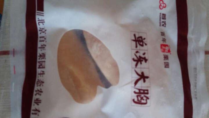百年栗园 散养土鸡鸡大胸 360g/袋 健身 减脂 烧烤  晒单图