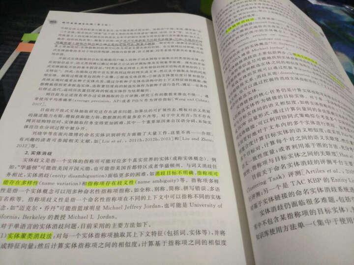 统计自然语言处理(第2版) 宗成庆 辞典与工具书 书籍 晒单图