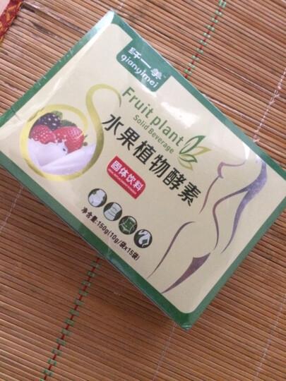 纤一美水果植物酵素固体饮料15袋/盒 可搭配快速减肥药膳食纤维果蔬纤维饱腹瘦身奶昔代餐粉 晒单图