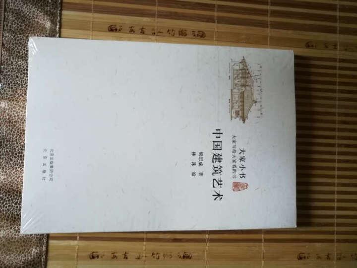 大家小书:中国建筑艺术 晒单图