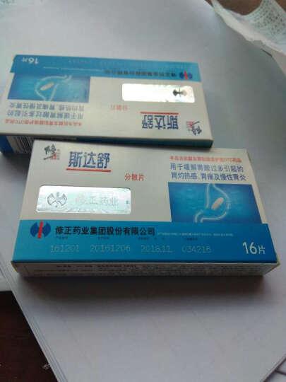 修正斯达舒 维U颠茄铝分散片16片 慢性胃炎 胃酸过多 胃痛 晒单图