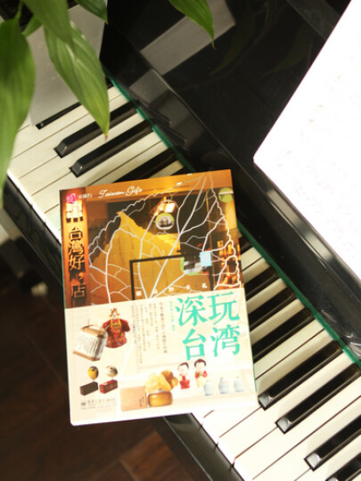 深玩台湾:精品伴手礼 晒单图