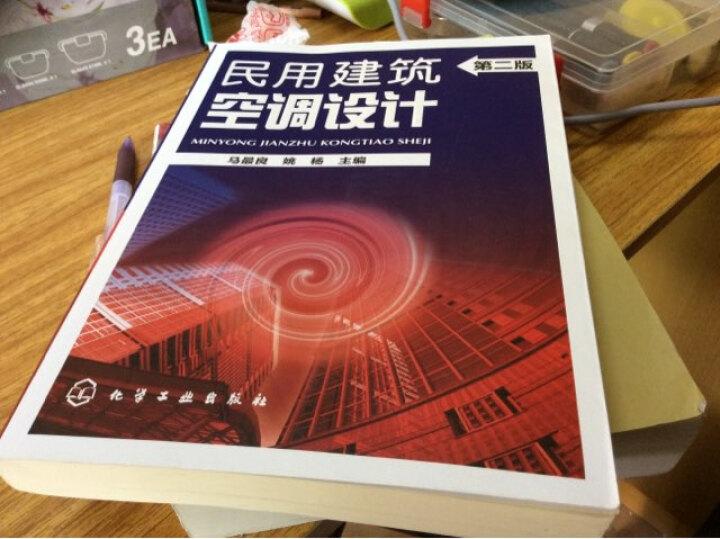 民用建筑空调设计(第2版) 晒单图