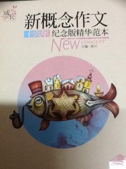 新概念作文十六年纪念版精华范本(才女卷) 晒单图