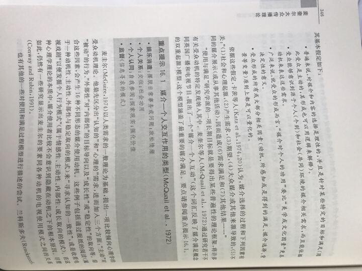 新闻与传播系列教材·翻译版:麦奎尔大众传播理论(第5版) 晒单图