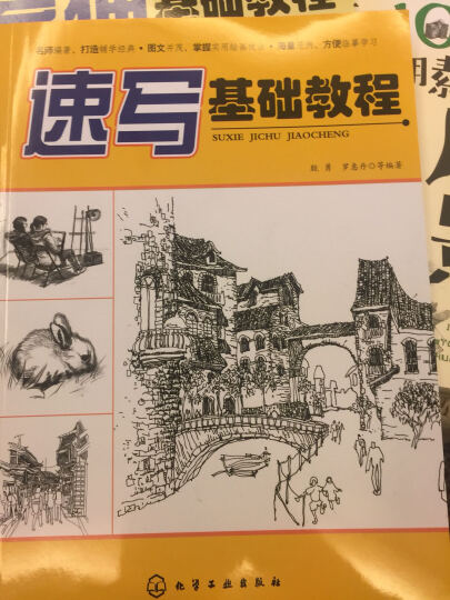 速写、素描基础教程(套装共2册) 晒单图