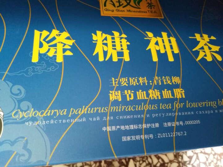 2送1 青钱神茶青钱柳降糖神茶3g*40包 辅助调节血糖血脂 养生茶 1盒 晒单图