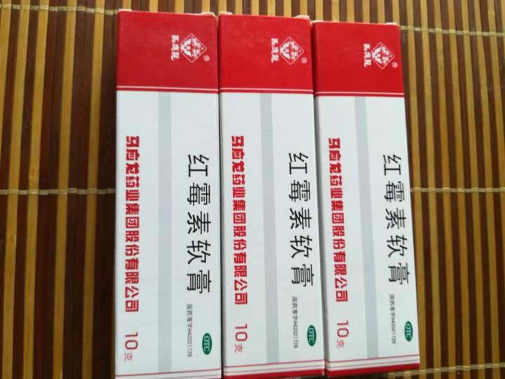 【缺货】马应龙 红霉素软膏10g (91842) 3盒装 晒单图