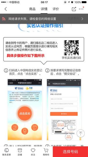 中国电信(China Telecom) 无限流量卡天翼4G全国广东省广州深圳流量卡电话卡 #全国不限流量#国内狂奔娃选这个/不带副卡 晒单图