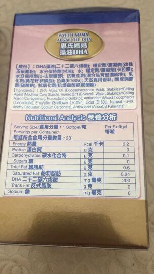 【香港直邮】港版惠氏Wyeth孕妇DHA藻油天然海藻藻油胶囊孕前期孕期哺乳期补充DHA 30粒*3盒 晒单图