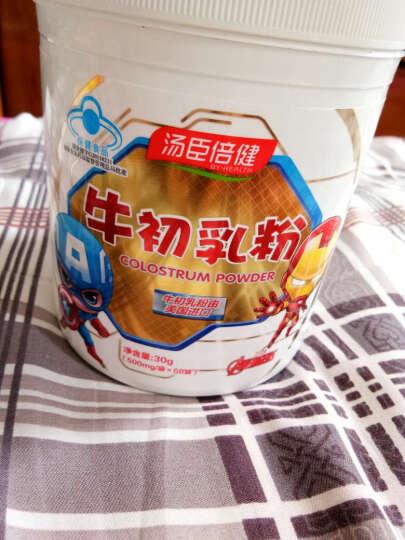 汤臣倍健 牛初乳粉30g(500mg/袋*60袋) 1罐 晒单图