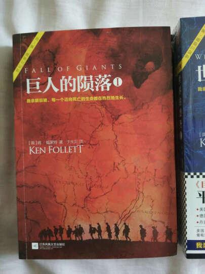 永恒的边缘(《巨人的陨落》大结局)(全3册) 晒单图