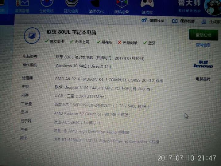 联想(Lenovo) 【轻薄爆款】联想超极本IdeaPad310S 320S超薄轻 新品定制i5/4G/1T+128G固态/2G独显 银色 送正版Office 晒单图