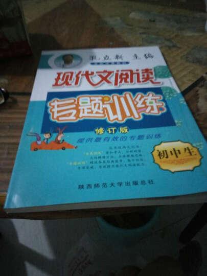 初中生现代文阅读专题训练(修订版 2015版) 晒单图