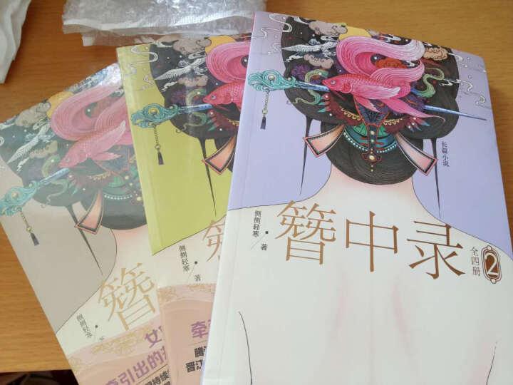 簪中录2+3+4 侧侧轻寒著 青春文学 古代言情 古代情感小说 套装3册 晒单图