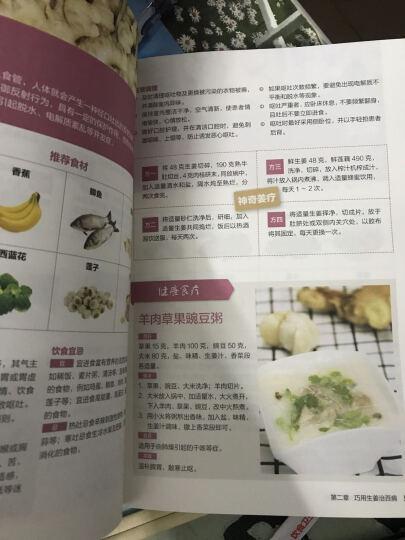 吃对生姜,不用医生开药方 晒单图