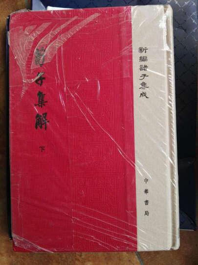 荀子集解(全2册 精装 新编诸子集成 繁体竖排)  晒单图