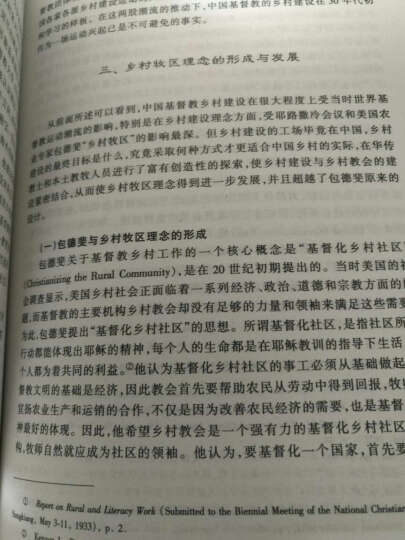 中国基督教乡村建设运动研究(1907-1950) 晒单图
