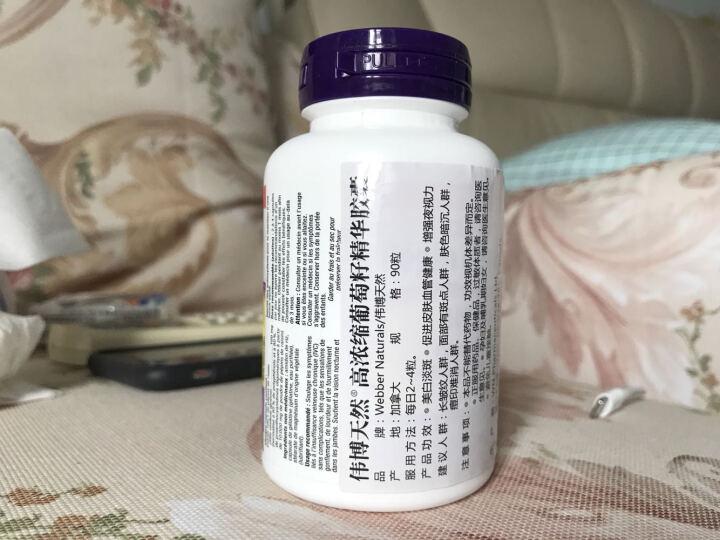 WebberNaturals伟博天然浓缩葡萄籽精华胶囊 美容养颜 美白祛斑 葡萄籽90粒 晒单图