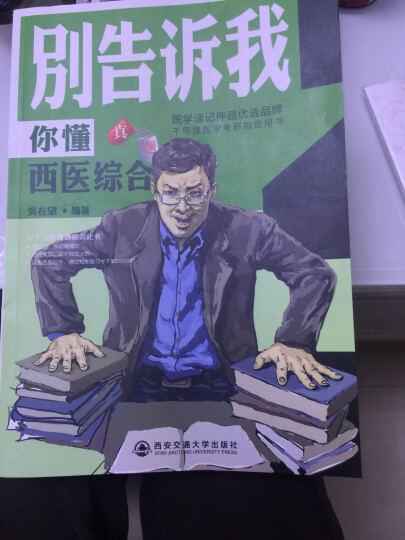 2018金榜图书·别告诉我你懂西医综合:真题 晒单图
