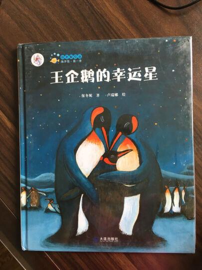 保冬妮原创绘本海洋馆·第1季:王企鹅的幸运星 晒单图