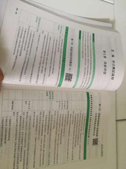 备考2019 2018年注册会计师全国统一考试真题详解与押题试卷:公司战略与风险管理 晒单图