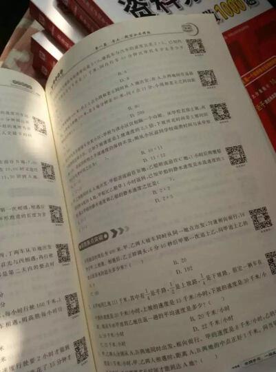 公务员考试教材2017 华图·(第11版)公务员录用考试华图名家讲义系列教材:言语理解与表达模块宝典 晒单图
