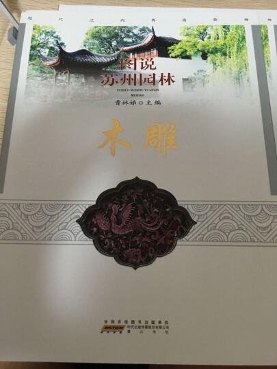 图说苏州园林:木雕 晒单图
