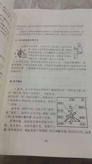 中学生必背古诗词·解释导读赏析版(描摹) 晒单图