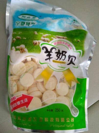 阿色羔(ASEGAO) 羊奶片清真牛奶片干吃奶片羊奶贝250克袋装奶酪奶豆两袋包邮 晒单图