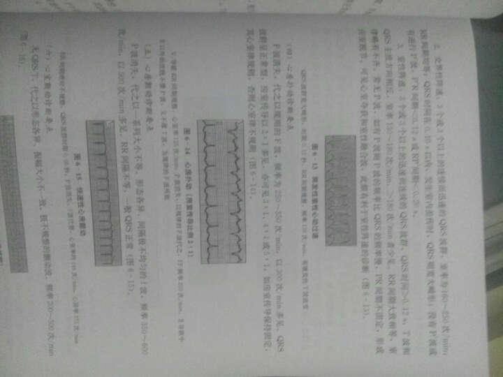 """医学临床""""三基""""训练技能图解(医师分册) 晒单图"""