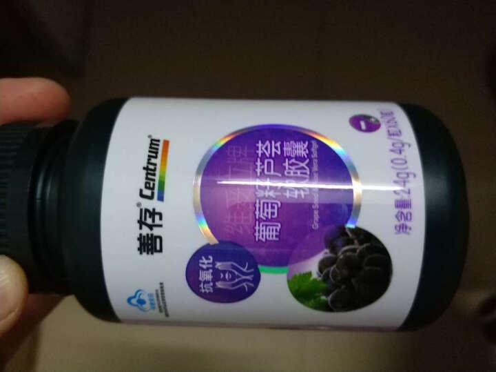 善存(Centrum) 葡萄籽芦荟花青素软胶囊含维生素C加维生素E 60粒 晒单图