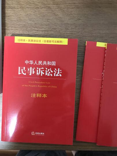 中华人民共和国社会保险法注释本 晒单图