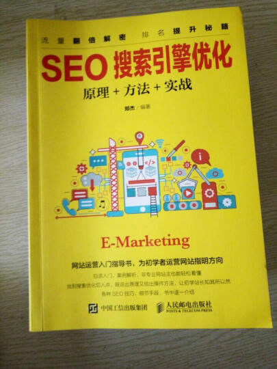 SEO搜索引擎优化:原理+方法+实战 晒单图