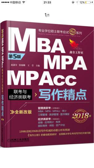 2018 考研英语(二)阅读基本功长难句老蒋笔记(第4版 MBA、MPA、MPAcc等29个专业学位适用) 晒单图