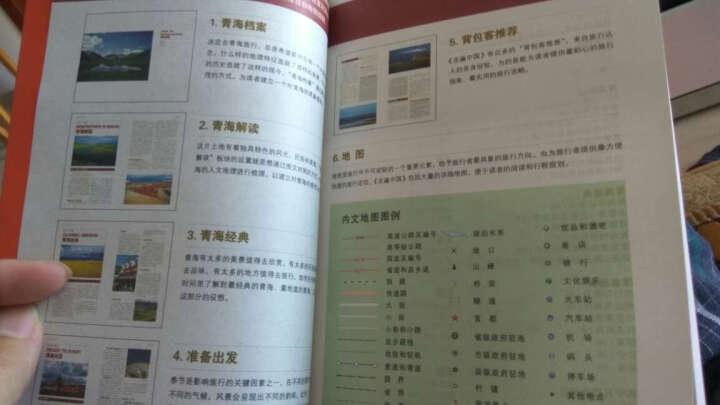 走遍中国:西藏(第四版) 晒单图