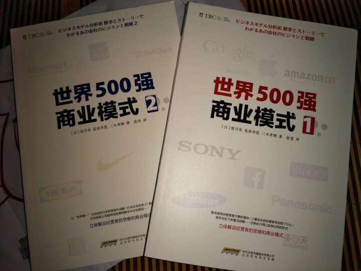 世界500强商业模式:创业故事引人入胜,商业数据胜于雄辩!(套装共2册) 晒单图
