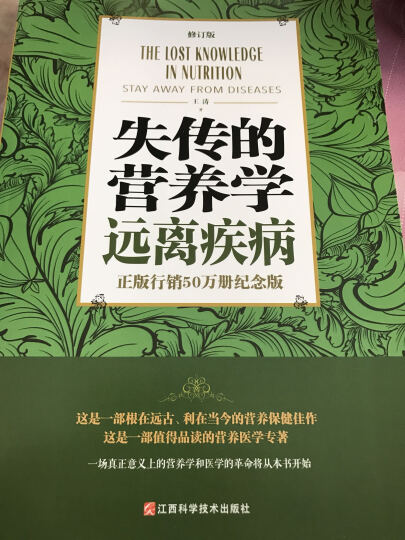 营养圣经&失传的营养学(远离疾病修订版)共2册 晒单图